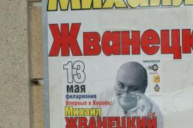 Жванецкий. Выступление в Кирове, Жванецкий, Выступление в Кирове