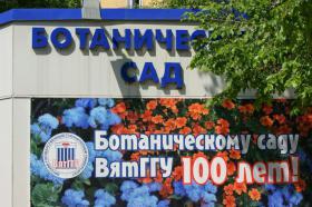 Ботанический сад. Цветы, botan-08250