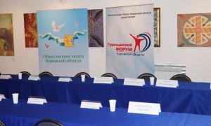 Гражданский форум-2012, gf2012-01095