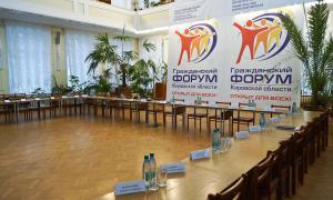 Гражданский форум-2012, Гражданский форум-2012