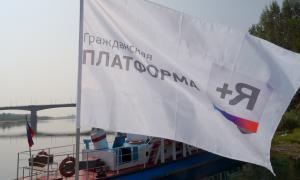 """Форум сторонников """"Гражданской платформы"""", fgp-005"""