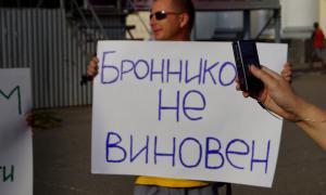 Пикет в поддержку Димы Бронникова