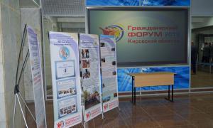 Третий Гражданский форум, gf2013-1-002