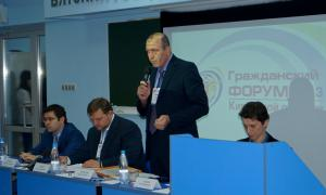 Третий Гражданский форум, gf2013-1-019