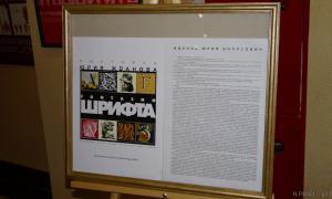 """Выставка """"FONТАЗИИ шрифтов"""", ffont-003"""