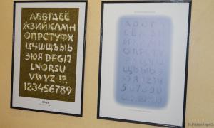 """Выставка """"FONТАЗИИ шрифтов"""", ffont-010"""