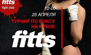 Открытие FITTS FIGHT CLUB и турнир по боксу на кубок FITTS, Fitts_R