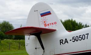 Аэродром Кучаны. Вяткаавиа, vavia-018