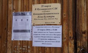 Глазов. Деревня Пусошур, glasov_rt-004
