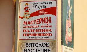 """Музей """"Вятское наследие"""", vyatnasledie-002"""