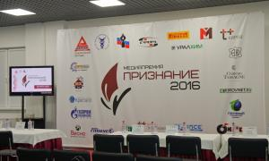 Медиапремия «Признание», 2016-07-28-premiya-006