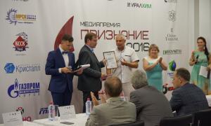 Медиапремия «Признание», 2016-07-28-premiya-037