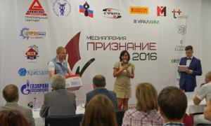 Медиапремия «Признание», 2016-07-28-premiya-051