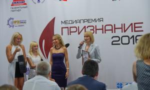 Медиапремия «Признание», 2016-07-28-premiya-052