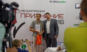 Медиапремия «Признание», 2016-07-28-premiya-054