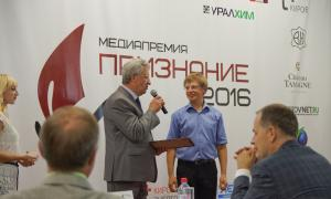 Медиапремия «Признание», 2016-07-28-premiya-057