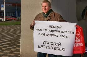 """Пикет ОДД """"Солидарность"""", p-04300"""