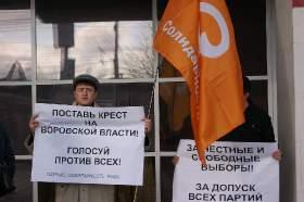 """Пикет ОДД """"Солидарность"""", p-04344"""